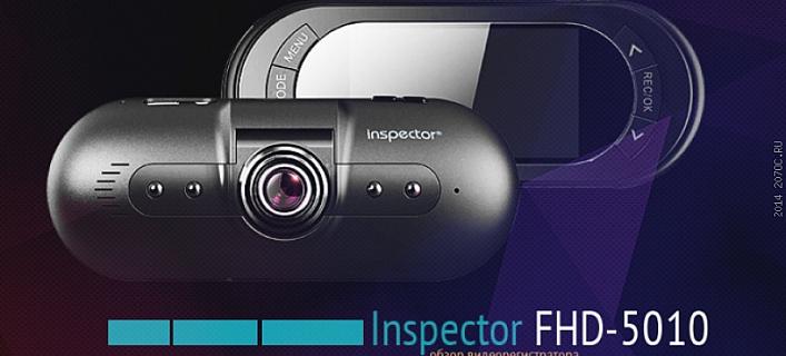 Обзор видеорегистратора Inspector FHD-5010