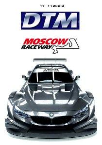 DTM 2014. РОССИЙСКИЙ ЭТАП