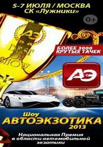 Автоэкзотика-2013