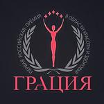 VIII церемония вручения премии в области красоты и здоровья «Грация»